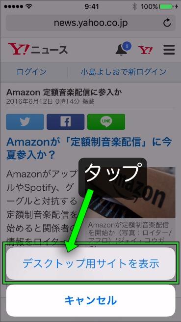 iPhoneでPC用ページを見る方法