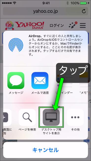 iPhoneでPC用サイトを見る方法