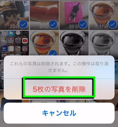 iPhone写真の完全削除方法4