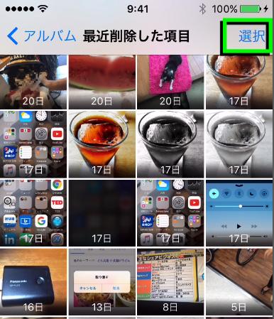 iPhone削除した写真の復元方法