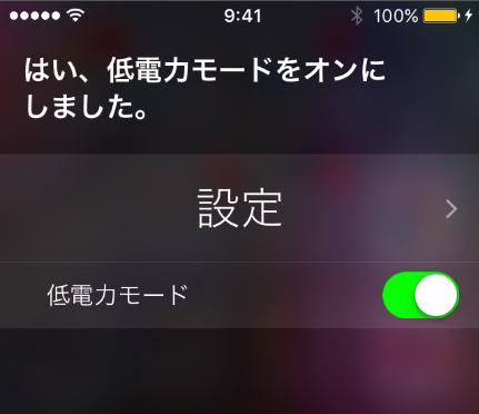 Siriで省電力モードをオン