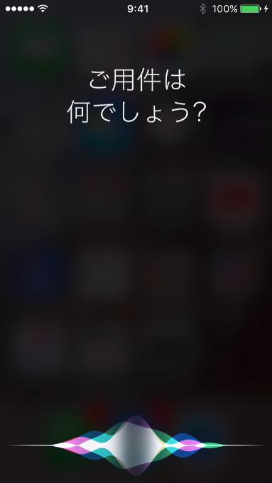 Siriを男にする方法