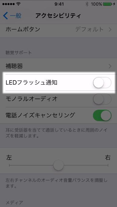 iPhoneのLEDフラッシュ通知の設定方法