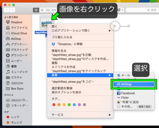 MacからiPhoneへ画像を転送1