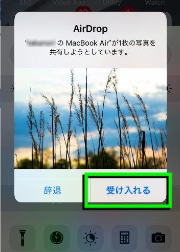 MacからiPhoneへ画像を転送4