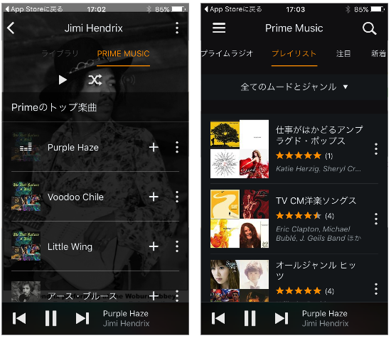 Amazon Music with Prime Music2