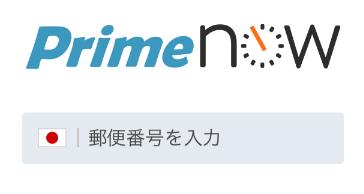amazon_prime_now1