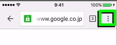 Chromeブラウザの閲覧履歴を消す方法1