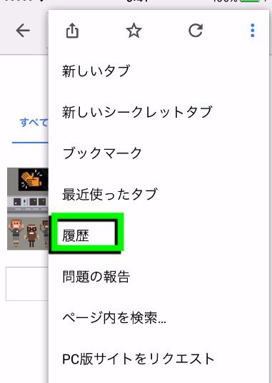 Chromeブラウザの閲覧履歴を消す方法2