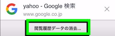Chromeブラウザの閲覧履歴を消す方法3
