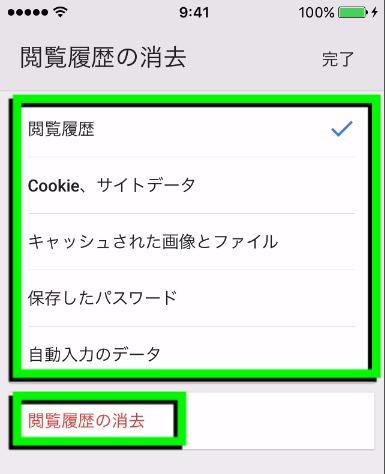 Chromeブラウザの閲覧履歴を消す方法4