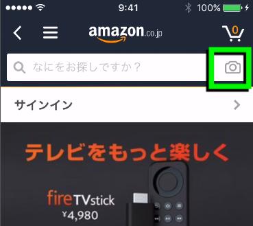 アマゾンアプリのカメラで商品検索1