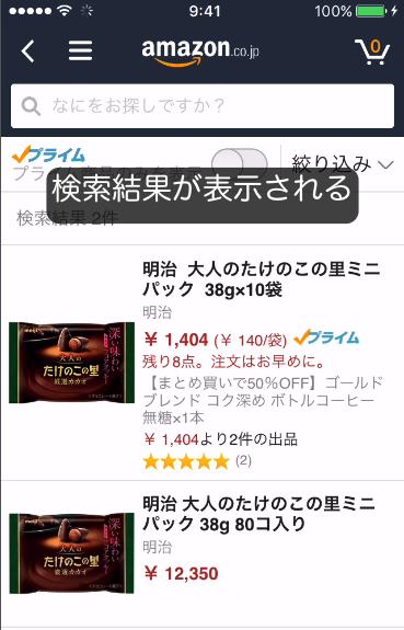 アマゾンアプリのカメラで商品検索3