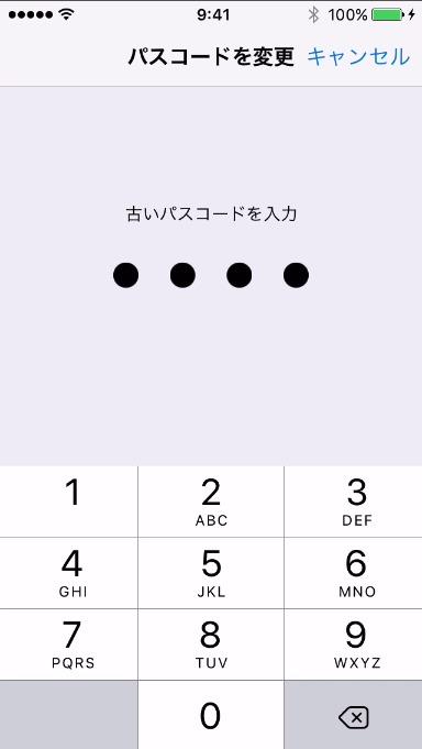 パスコードを4桁から6桁に変更する方法3
