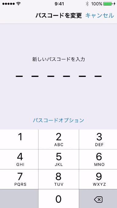 パスコードを4桁から6桁に変更する方法4