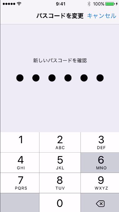 パスコードを4桁から6桁に変更する方法5