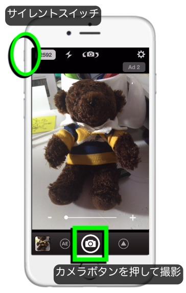 消音カメラアプリ