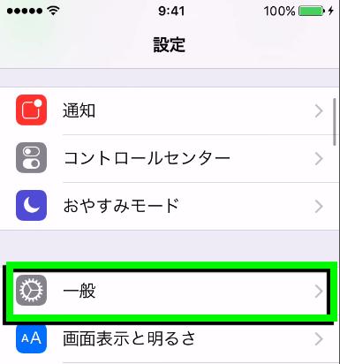 使用量が無駄に多いアプリは削除1