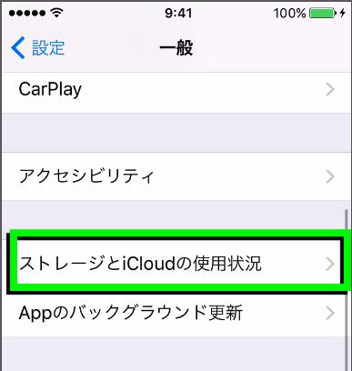 使用量が無駄に多いアプリは削除2