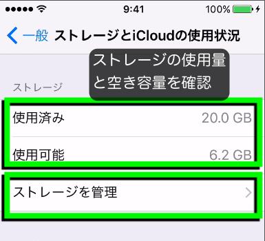 使用量が無駄に多いアプリは削除3