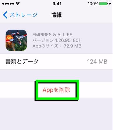使用量が無駄に多いアプリは削除5