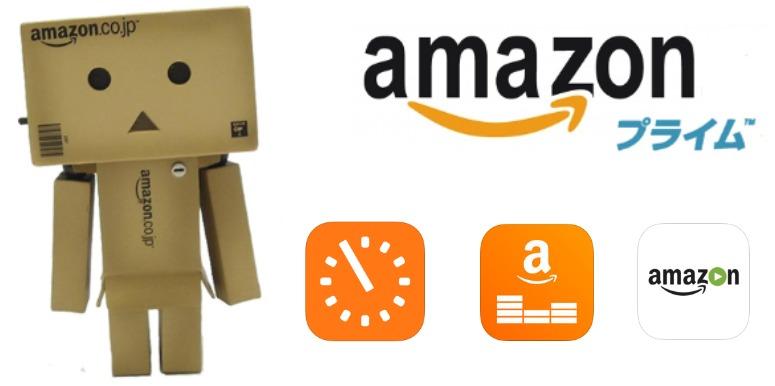 Amazonプライムを始めよう