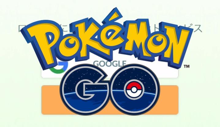 pokemonGOを始める前にアカウントを作ろう