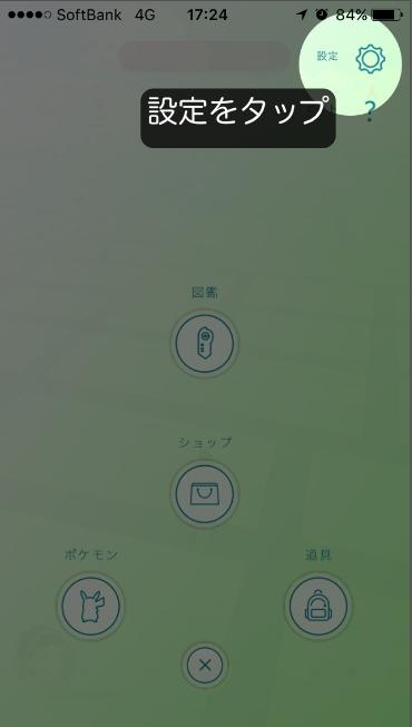 ポケモンGOバッテリーセーバー2