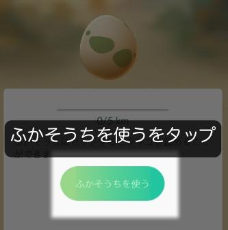 ポケモンGOタマゴをかえす方法5
