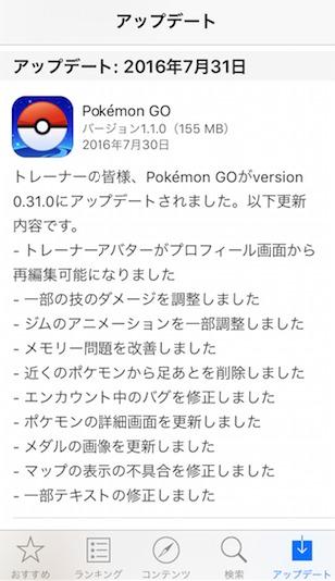 pokemongo_ios_update20160730