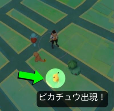 ポケモンGO開始直後にピカチュウをゲット4