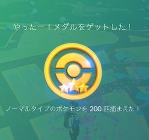 ポケモンGO金メダル