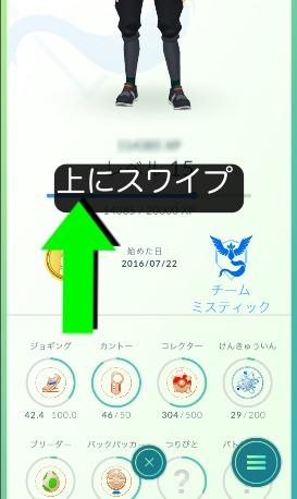 ポケモンGOメダル確認方法2