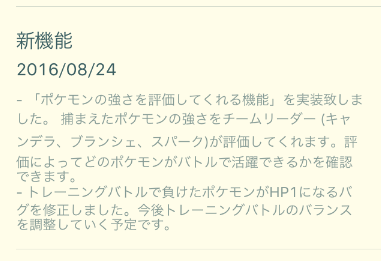 ポケモンGOリリースノート1.5.0