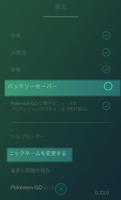 Pokemon GOバージョン 1.1.3でバッテリーセーバーが復活