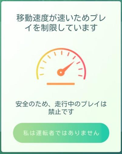 Pokemon GOバージョン 1.1.3で運転中に注意画面が追加