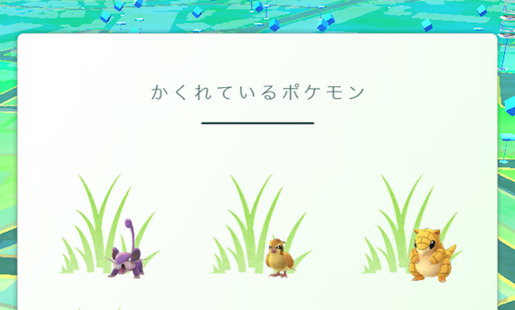 Pokemon GOバージョン 1.1.3
