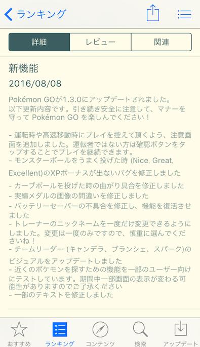 Pokemon GOバージョン 1.1.3リリースノート