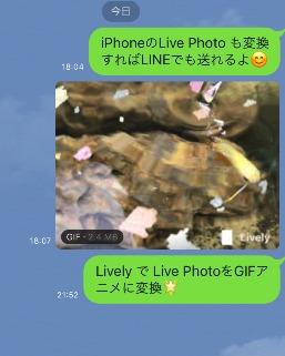 Lively LivePhotoをラインで送信