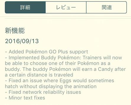 Pokemon GOバージョン 1.7.0 (0.37.0)リリース