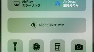 iOS10で改良されたコントロールセンターの上手な活用法