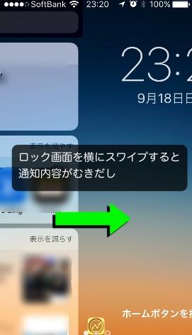 iOS10ロック画面で表示される情報を制限