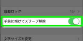 iOS10ロック画面のスリープ解除機能の設定
