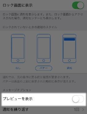 iOS10のロック画面の通知設定