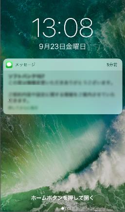 iOS10のロック画面