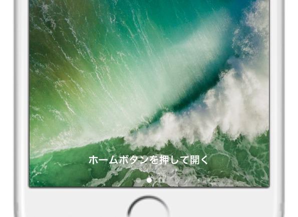 iOS10のロック画面を使いこなす設定方法まとめ
