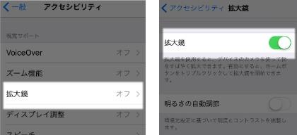 iPhone7iOS10新機能「拡大鏡」