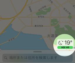 iOS10マップの便利機能AQI