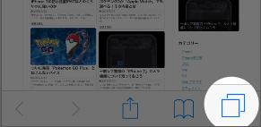 iOS10のSafari 追加機能