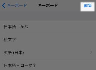 iPhoneのキーボード設定方法
